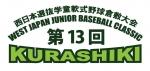 第13回西日本選抜学童軟式野球大会開催まであと10日!!