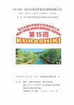 第15回西日本学童軟式野球倉敷大会開催!!