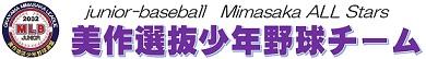美作選抜少年野球チーム